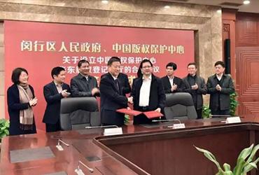 中国版权保护中心华东版权登记大厅落户上海闵行
