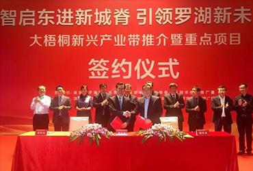 中国版权保护中心粤港澳版权登记大厅落户深圳市罗湖区
