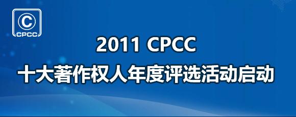 2011 CPCC十大著作权人年度评选活动启动
