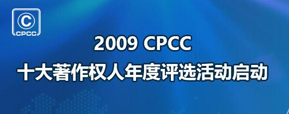 2009 CPCC十大著作权人年度评选活动启动