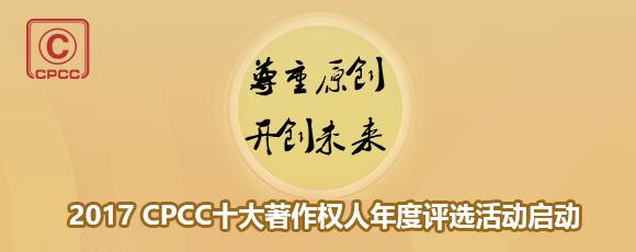 2017  CPCC十大中国著作权人年度评选活动启动