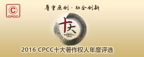 2016 CPCC十大中国著作权人年度评选